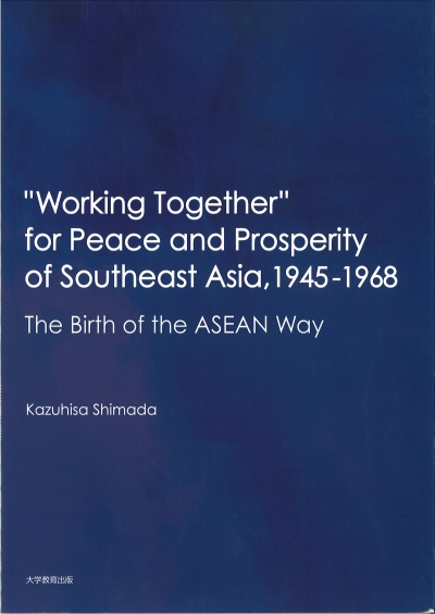 "Working Together"" for Peace and Prosperity of Southeast Asia,1945-1968"