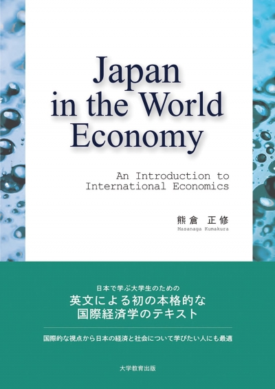 Japan in the World Economy: An Introduction to International Economics