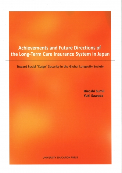 Achievements and Future Directions of the Long-Term Care Insurance System in Japan