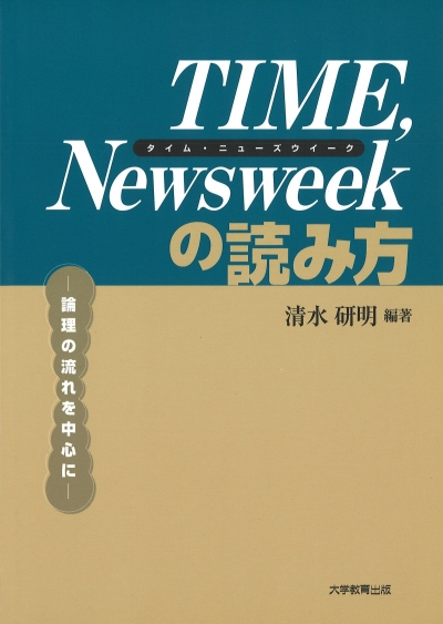 TIME, News week の読み方