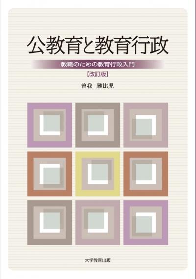 公教育と教育行政 改訂版 |株式会社大学教育出版