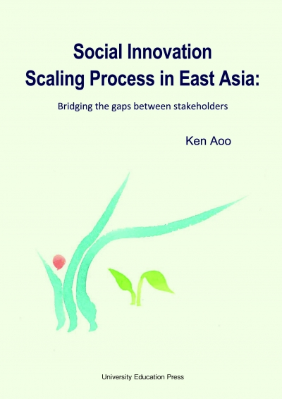 Social Innovation Scaling Process in East Asia: Bridging the gaps between stakeholders