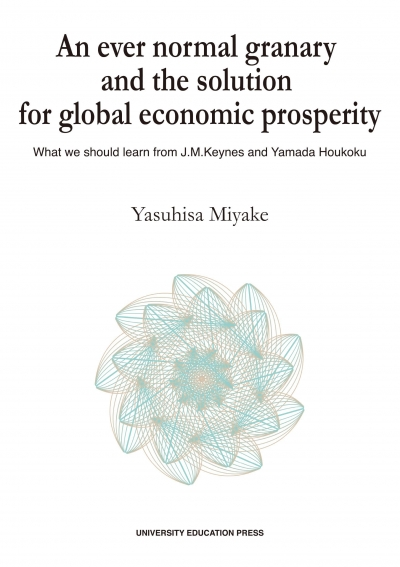 An ever normal granary and the solution for global prosperity: What we should learn from J. M. Keynes and Yamada Houkoku